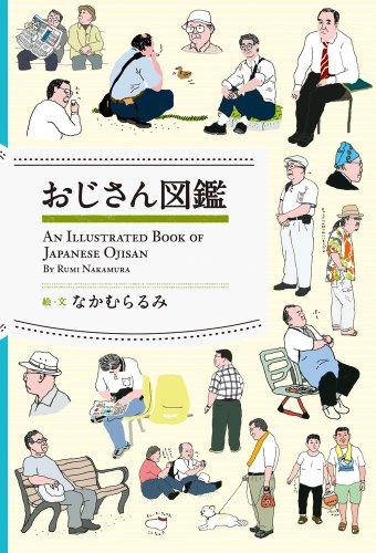 『おじさん図鑑』 レビュー