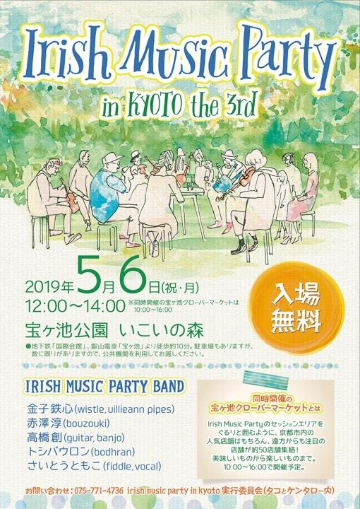 5月6日(月)Irish Music Party in KYOTO 3rd (クローバーマーケット)にNeo Limberjacksで出店いたします。