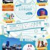 2019年 GWは「KOBEメリケンフェスタ」改め「KOBEメリケンパーク五月祭(さつきさい)2019」と「神戸ミートフェア」へ 。開催日 は5月3日~5日